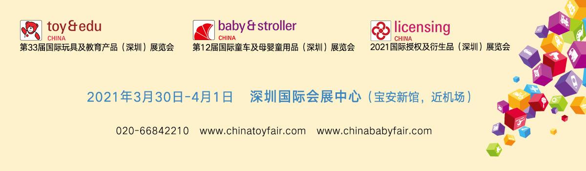 广东省玩具协会、广州力通法兰克福展览有限公司、法兰克福展览(香港)有限公司