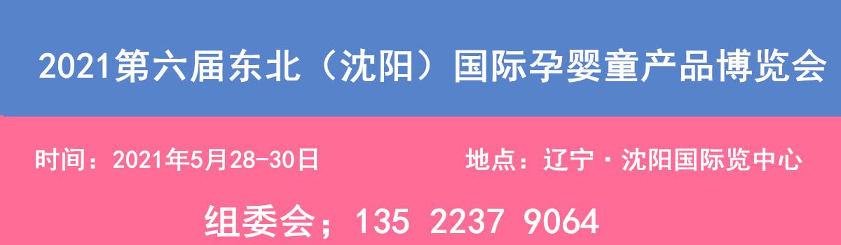 辽宁中婴展览服务股份有限公司