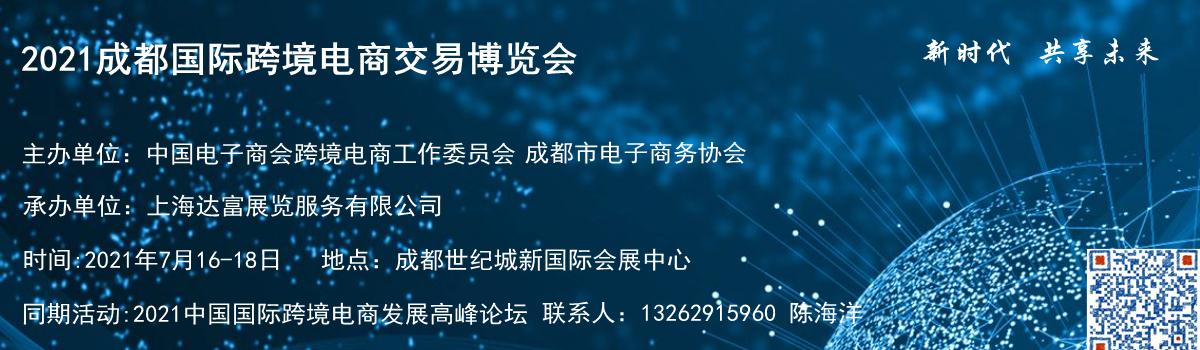 中国电子商会跨境电商工作委员会、成都市电子商务协会