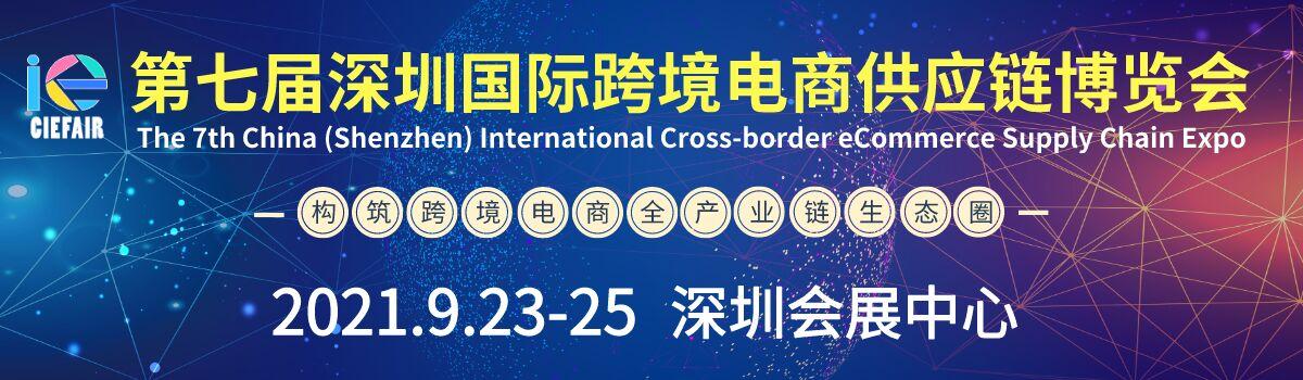 深圳市物流与供应链管理协会、深圳市跨境电商供应链服务协会