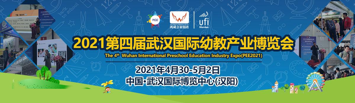 亚洲幼教企业联合会、亚太玩具企业联合会、广东鸿威国际会展集团有限公司