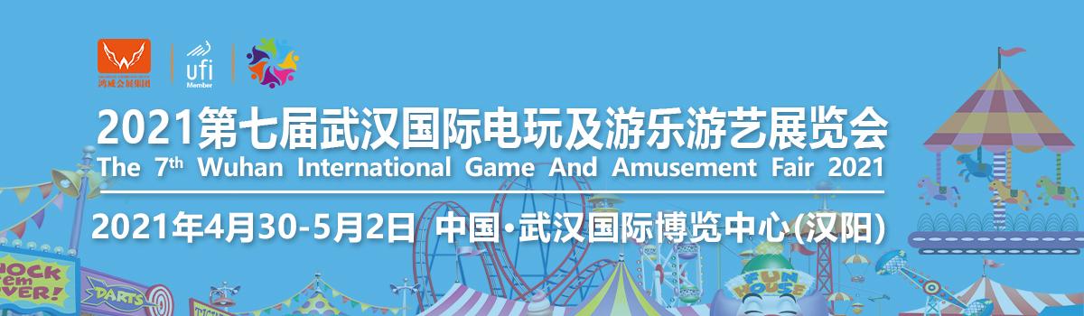 亚洲娱乐场所业主联盟协会、亚太玩具企业联合会、亚洲幼教企业联合会、广东鸿威国际会展集团有限公司