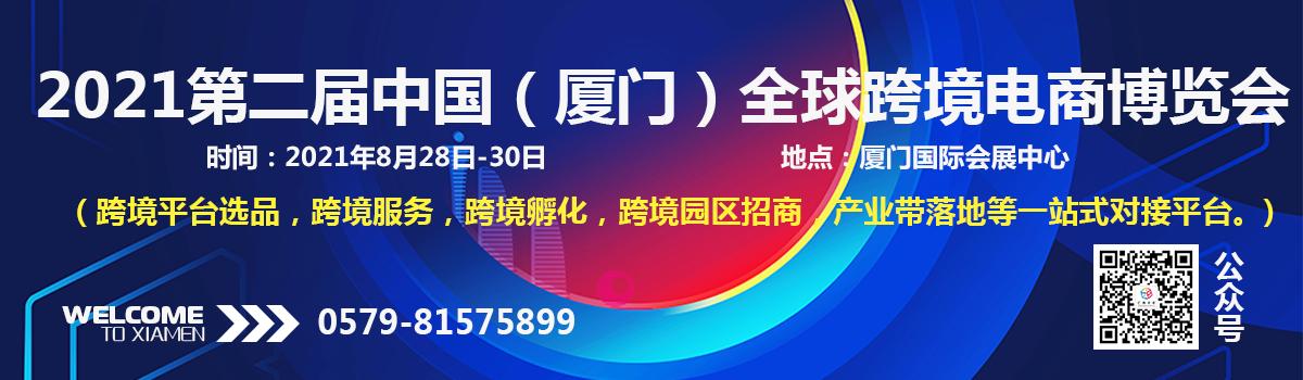 中国电子商务商协会联盟