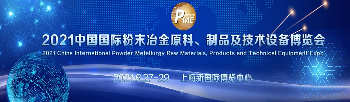 中国机电产品流通协会、中国机械通用零部件工业协会粉末冶金分会、中国机电产品流通协会电机分会、国家精密微特电机工程技术研究中心