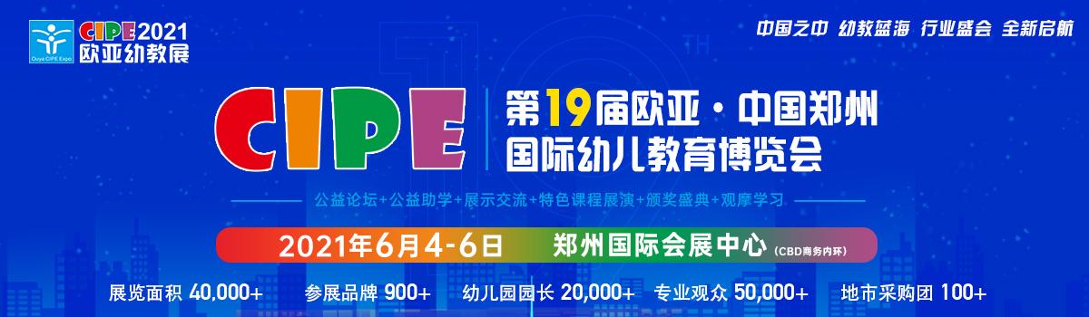 郑州欧亚国际展览有限公司