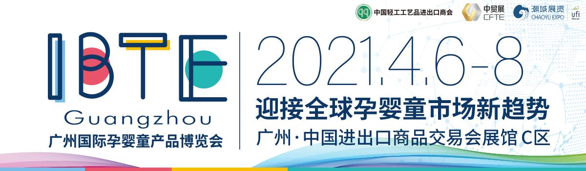 中国轻工工艺品进出口商会、中国对外贸易广州展览有限公司、广东潮域展览有限公司、