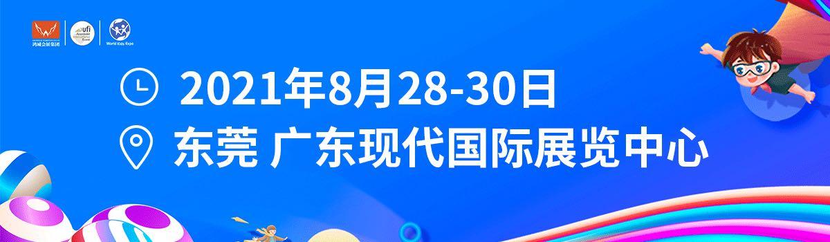 广东鸿威会展集团有限公司