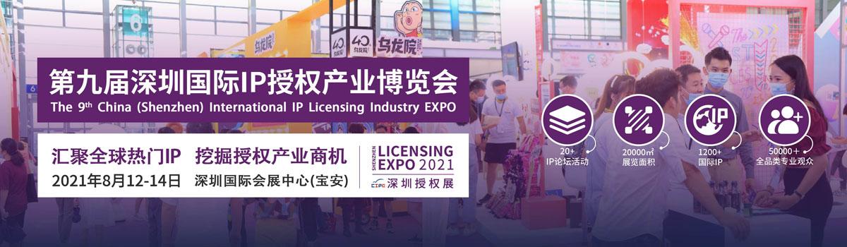 《中国版权》杂志社、中华版权代理总公司、前域文化展览(深圳)有限公司