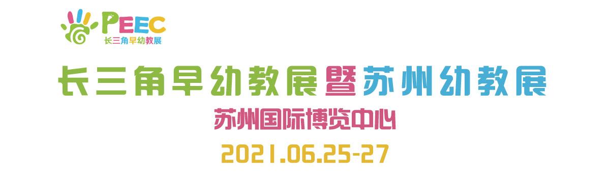 中国优生科学协会教育委员会、中国关心下一代工作委员会健康体育发展中心、中国质量协会儿童用品分会