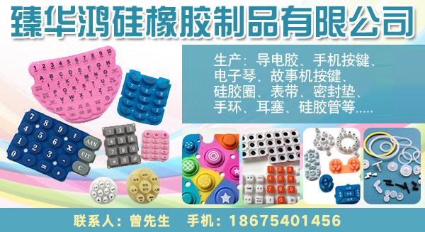 臻华鸿硅橡胶制品有限公司