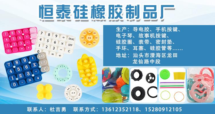 恒泰硅橡胶制品厂
