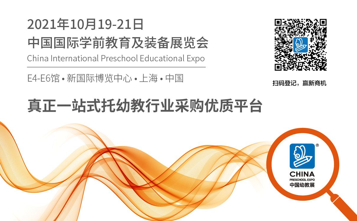CPE中国幼教展 | 北京苹果树幼儿园园长尹红婷...