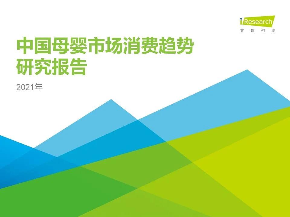 CKE婴童展 | 2021年中国母婴消费新趋势是...